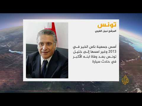 ????تعرف على نبيل القروي الحاصل على المركز الثاني في الجولة الأولى من الانتخابات الرئاسية التونسية  - نشر قبل 31 دقيقة