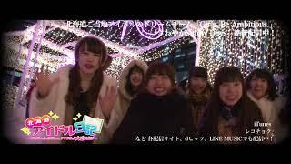 KawaiianTVにて放送中の番組「北海道アイドル日記」から生まれた、北海...
