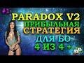 ПРИБЫЛЬНАЯ СТРАТЕГИЯ ДЛЯ БИНАРНЫХ ОПЦИОНОВ PARADOX V2 #1 BINOMO / OLYMP TRDAE/ POCKET OPTION/ FINMAX
