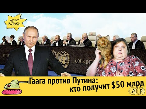 Гаага против Путина: кто получит $50 млрд