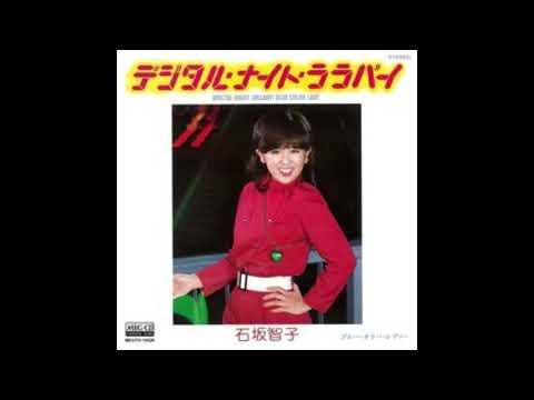 石坂智子「デジタル・ナイト・ララバイ」昭和55年