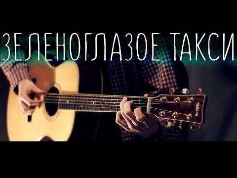 Михаил боярский зеленоглазое такси (стерео) youtube.