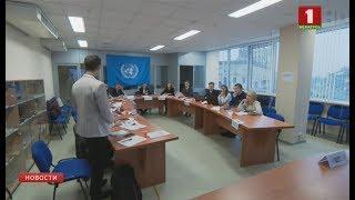 БГУ на неделю стал штаб-квартирой ООН
