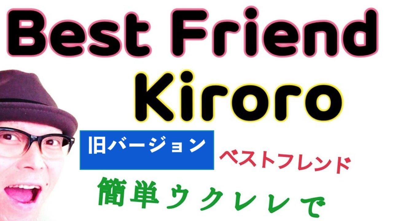 ベスト フレンド キロロ Kiroro