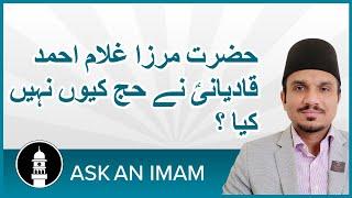 Ask an Imam ( Urdu) - Why Hazrat Mirza Ghulam Ahmad(as) didn't perform Hajj ?