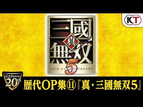 【ω-Force 20th】歴代OP集⑪『真・三國無双5』