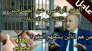 رئيس الجمهورية يوقع مرسوم العفو الرئاسي عن المساجين لفائدة 4700 محبوس