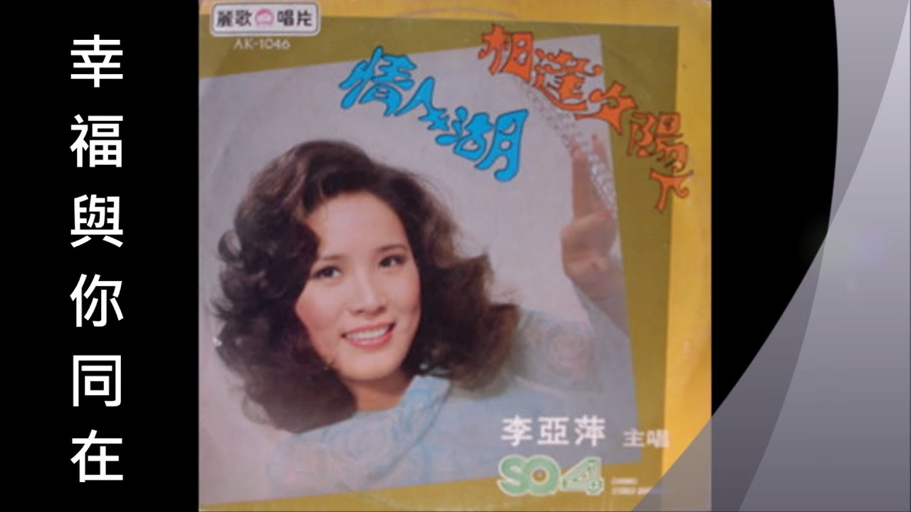 李亞萍 - 幸福與你同在 (1976) - YouTube