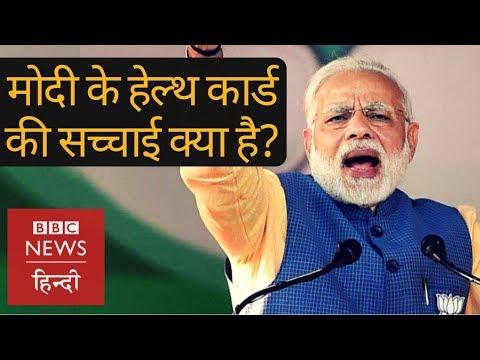 Narendra Modi's Ayushman Bharat scheme and reality in rural areas (BBC Hindi)