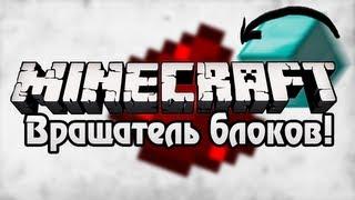 [Minecraft] Урок 8: Вращатель блоков!