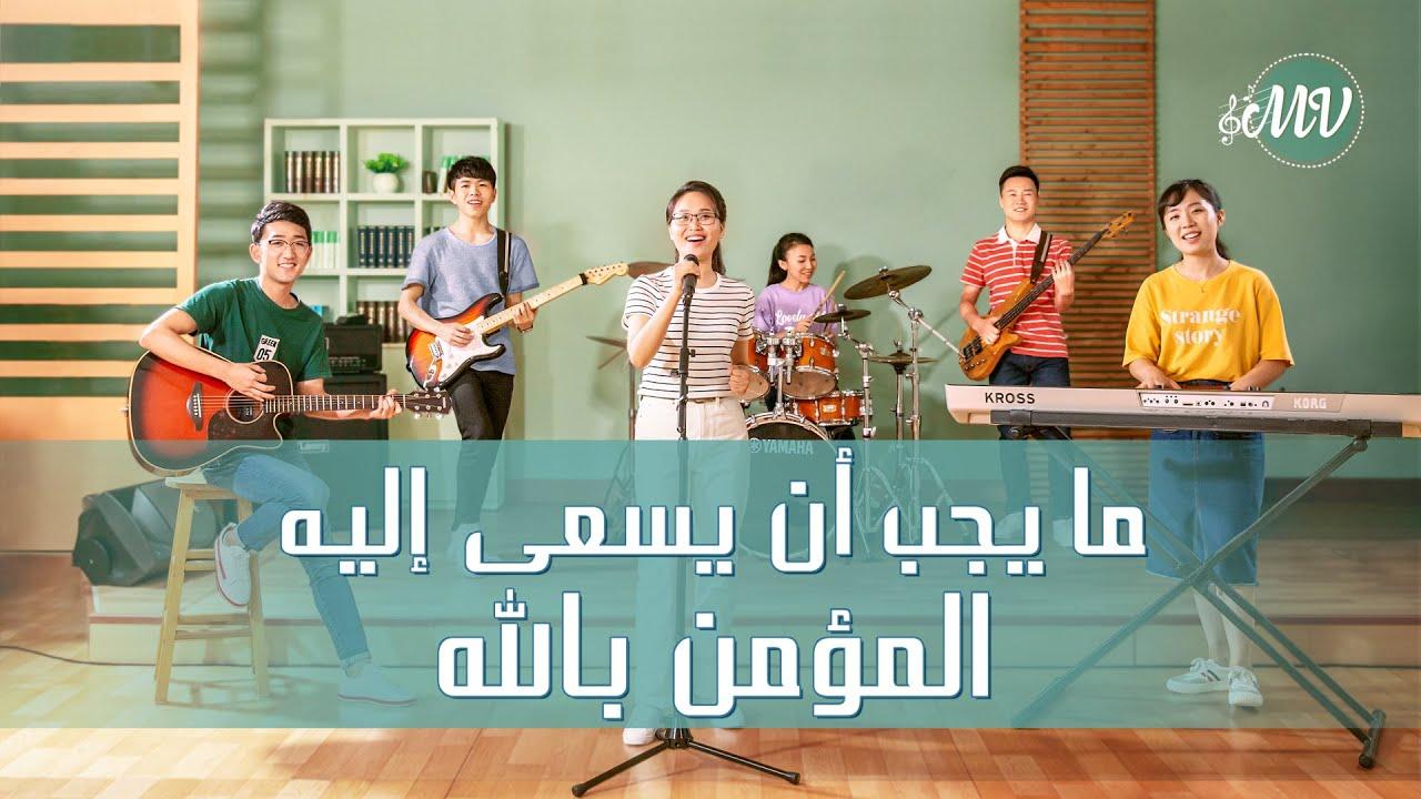 ترنيمة للعبادة – ما يجب أن يسعى إليه المؤمن بالله – فيديو موسيقي
