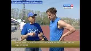 Вести-Хабаровск. Е. Иванов - чемпион мира по легкой атлетике среди ветеранов