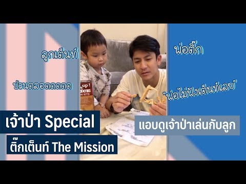 Special | ติ๊กเต็นท์ The Mission no.1 - วันที่ 11 Jan 2019