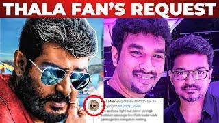 Ajith Fan's Request to Sarkar Lyricist Vivek! | Simtaangaran | Thalapathy Vijay