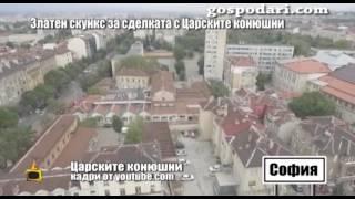 Златен скункс за областния управител на София заради Царските конюшни