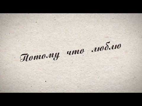 Потому что люблю (2016) HD Версия! Русские мелодрамы сериалы 2016 новинки