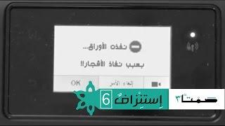 فيديو| صمتًا3: هدر الورق هدر للشجر