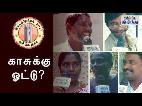 RK Nagar Special | Vote for Money? - Public Opinion | Tamil The Hindu