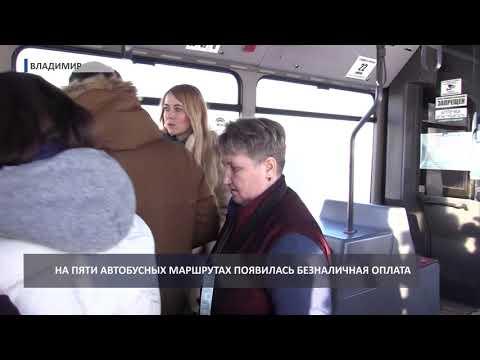 2019 01 23 Тестирование валидаторов в автобусах Владимира