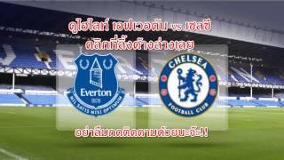 เอฟเวอร์ตัน -vs- เชลซี  ไฮไลท์  HD พากษ์ไทย - 2015/2016