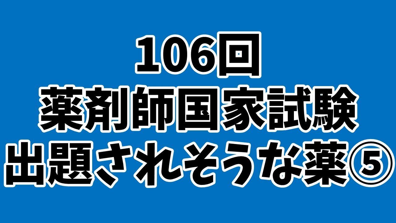 国家 薬剤師 試験 回 106