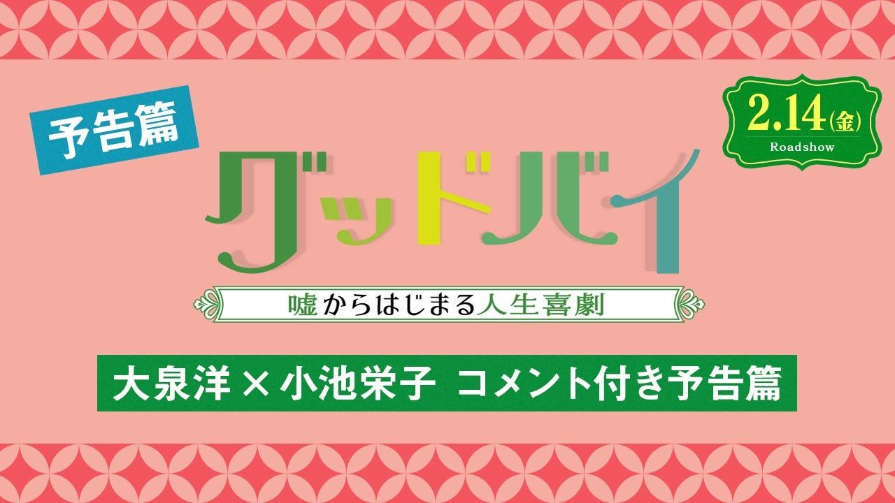 2.14(金)公開『グッドバイ~嘘からはじまる人生喜劇~』コメント付き 本予告