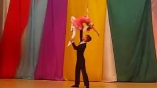 Настя и Данил, акробатический дуэт «Первое признание»