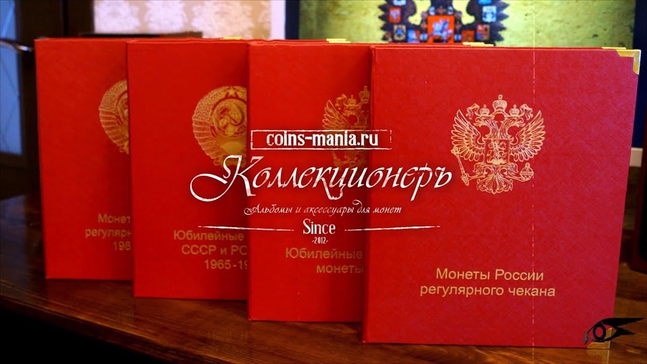 От коллекционера альбомы коллекционные монеты тирасполя