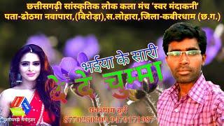 घनश्याम कुर्रे - Bhaiya Ke Sari Atal Kunwari / दे दे चुम्मा , अटल कुंवारी - Ghanshyam kurre #CGSONG#