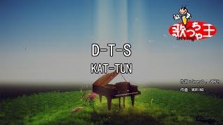 【カラオケ】D-T-S/KAT-TUN
