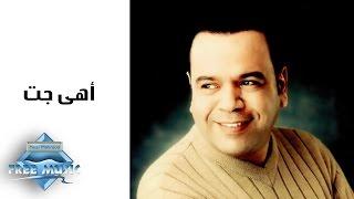 Khaled Agag - Ahy Gat | خالد عجاج - أهي جت