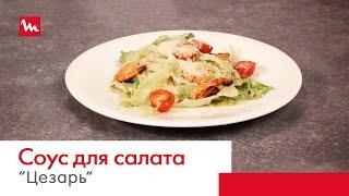 Соус для салата  «Цезарь» с помощью погружного блендера Moulinex DD868