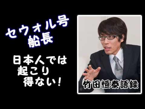 竹田恒泰【セウォル号船長】日本人では起こり得ない。