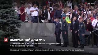 На Красной площади впервые прошел выпуск курсантов и слушателей вузов МЧС