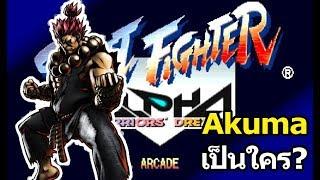 Street Fighter : Akumaเป็นใคร?