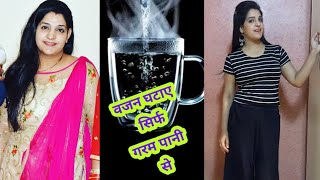 Garam pani se aasani se karain weight loss ghar pr || Hot Water Therapy || Shine with bhavna