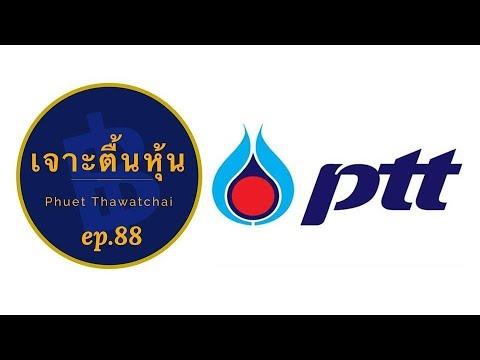 หุ้น PTT ธุรกิจพลังงานที่ยิ่งใหญ่ที่สุดของไทย โครงสร้างธุรกิจมีอะไรบ้าง | เจาะตื้นหุ้น EP.88