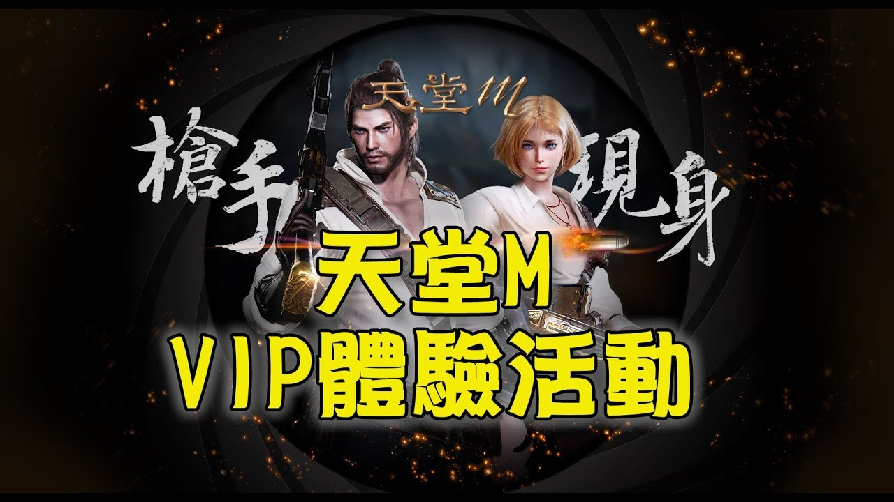 《天堂M》 VIP體驗活動 (古今/官方/槍手/活動) - YouTube