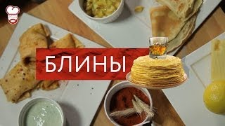 Блины - Redman's Kitchen