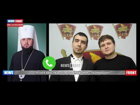 Пранкеры и Епифаний , глава автокефалийной церкви Украины,  о геях, Порошенко и Донбассе