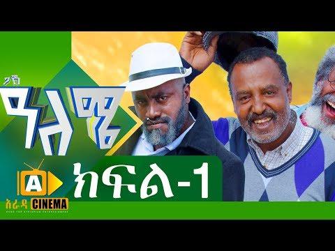 Aleme- New Ethiopian Sitcom Drama Part 01