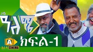 Aleme – Part 1 (Ethiopian drama)