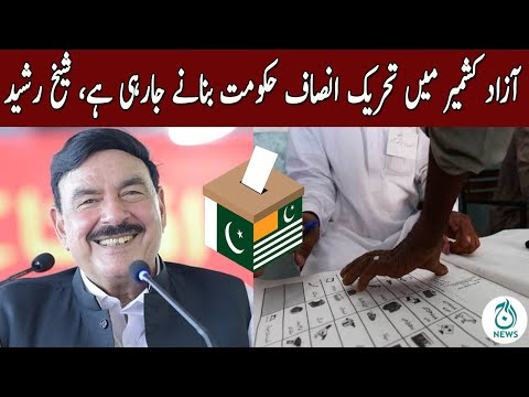 Sheikh Rasheed Announced Victory of PTI in AJK Election 2021 | Aaj News