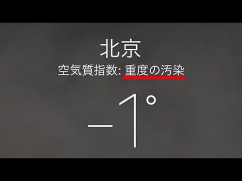 [AQI] 北京市 重度の汚染 [空気質指数]
