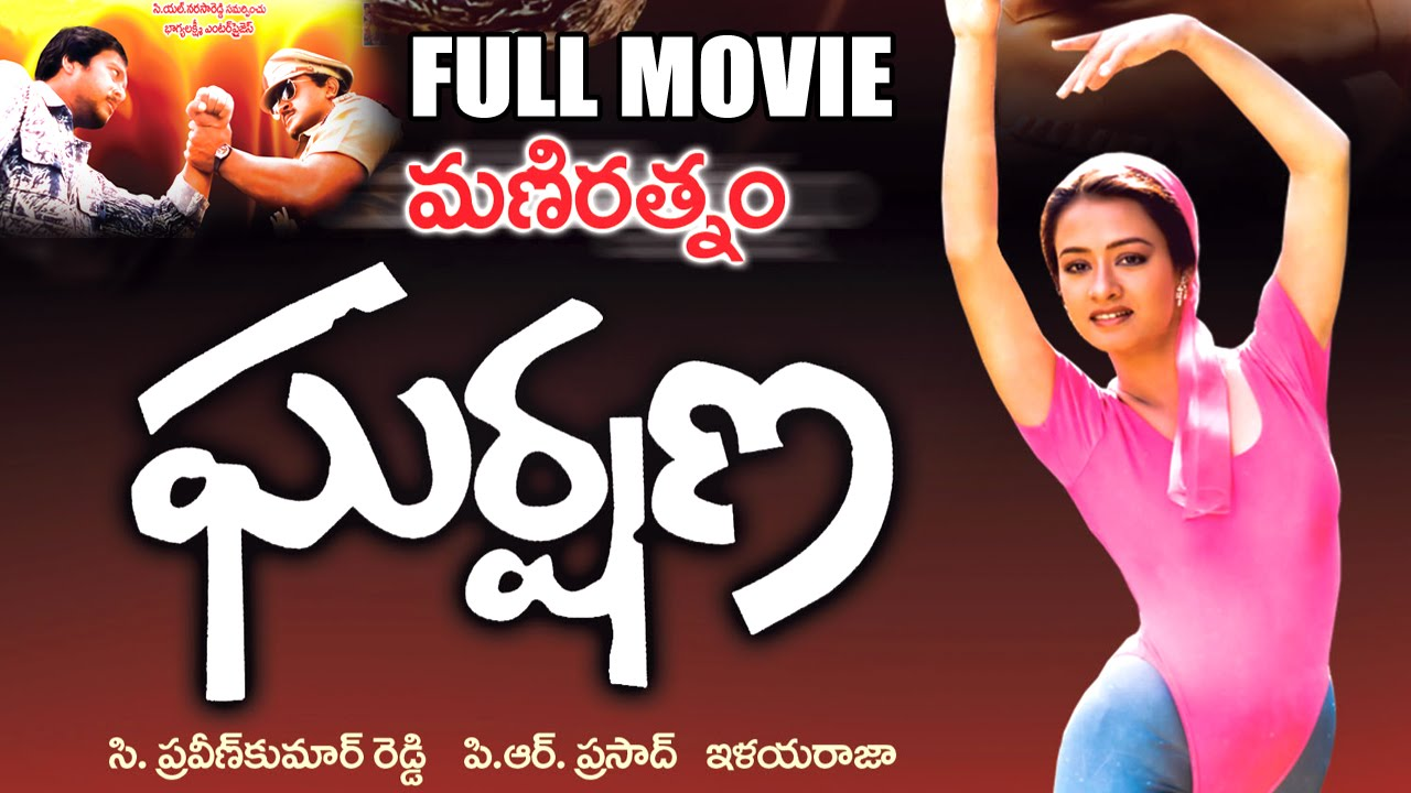 Download Gharshana Full Length Telugu Movie || Volga Video | Maniratnam Movies