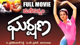 Gharshana Full Length Telugu Movie ||  Volga Video || DVD Rip..