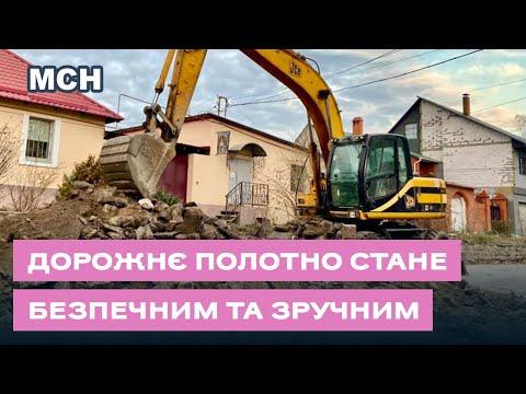 TPK MAPT: Капітальний ремонт дорожнього покриття по вул. Шевченка