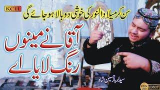 RANG LAYA AY AQQA NY MENU || Most Beautiful New Panjabi Naat Sharif || Arbaz Shah