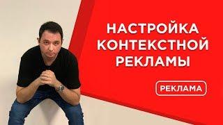 ✔️Налаштування контекстної реклами | Яндекс | Google | Яндекс Директ | Google Adwords | R-broker