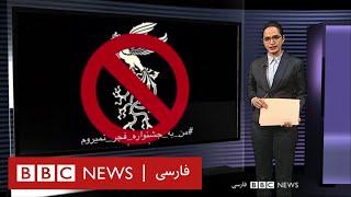 تحریم جشنواره فجر، تحریم هنر است یا نرفتن به مهمانی حکومتی؟ شصت دقیقه ۲ بهمن